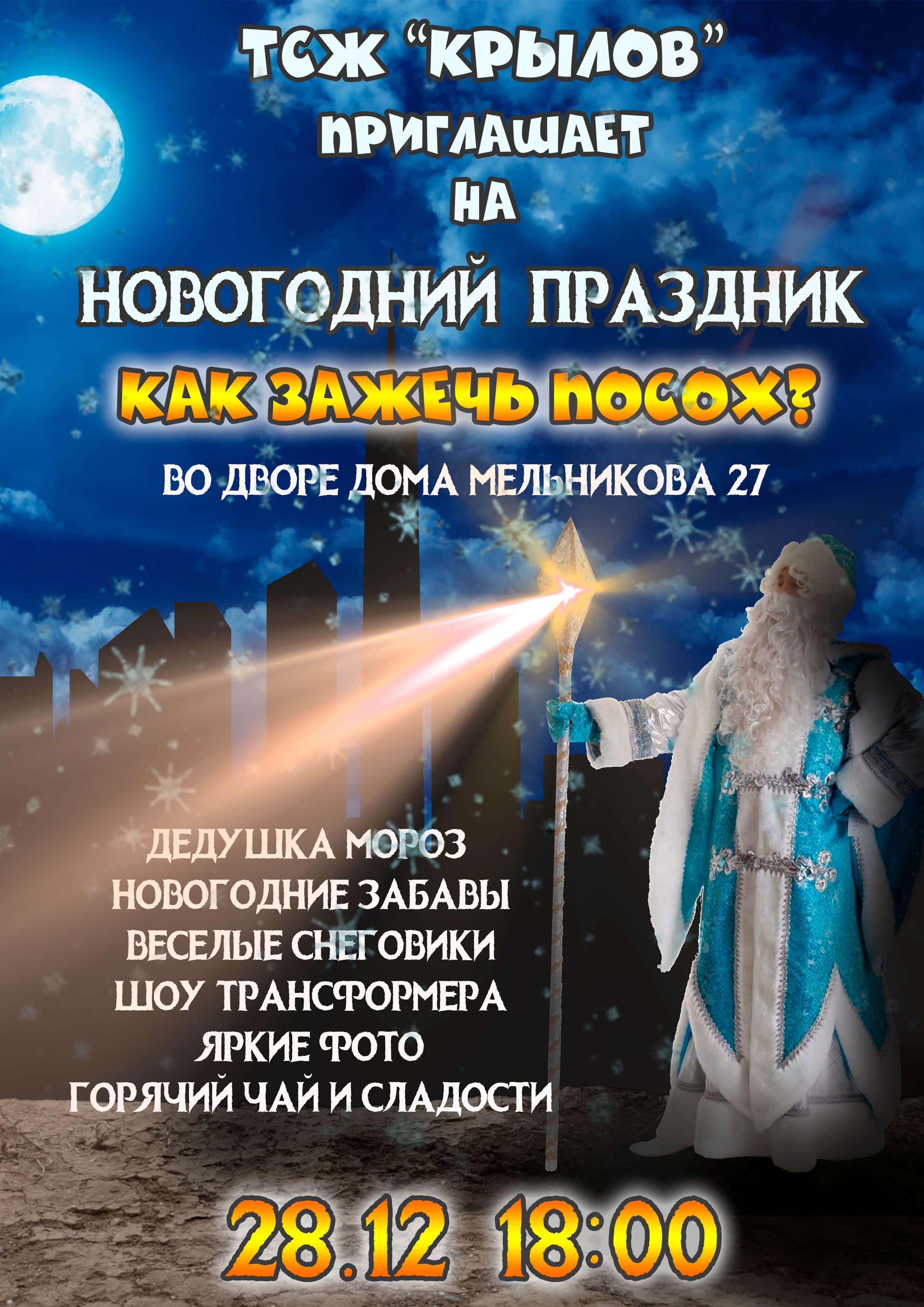 Афиша Крылов НГ